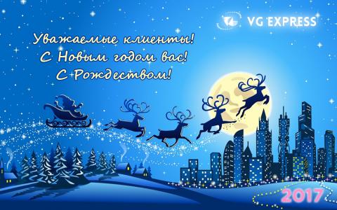 С Новый годом! С Рождеством! Экспресс-доставки VG EXPRESS